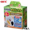 [GEX]  貓飲水機離子過濾片替換裝 4pcs