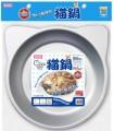 夏季限定鋁製貓鍋O45x7.5cm