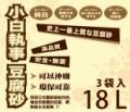 小白執事豆腐砂 (原味) 18L x 3包
