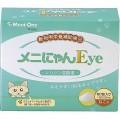 美尼喵Meni Nean Eye L-lysine (原味)