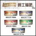 Daily Delight Jelly系列 80g /盒/24罐 (可混合口味)