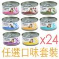 Salican 貓罐頭[任選口味] 85g x [24罐]