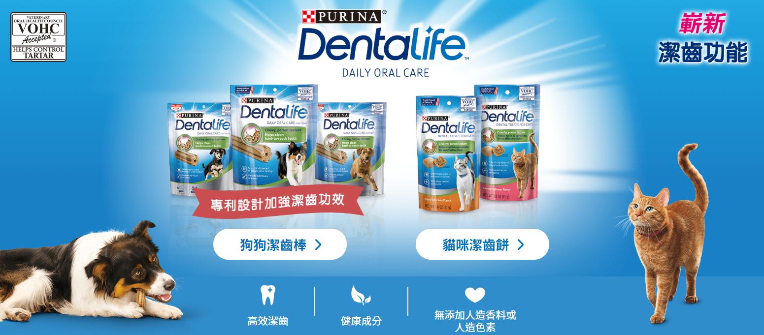 dentalife-description-.png